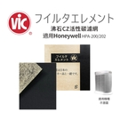 VIC CZ沸石活性碳濾網 適用Honeywell HPA-200/202APTW (10入)