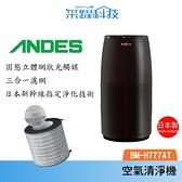 日本 ANDES Bio Micron 空氣清淨機 光觸媒空氣清淨機 BM-S781AT 黑色 日本製