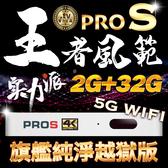 2020全新 安博盒子PROS【2G+32G旗艦越獄純淨版】官方正品 安心負責 現貨開發票
