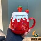 可愛陶瓷杯帶蓋勺馬克杯草莓大容量家用早餐咖啡杯【創世紀生活館】