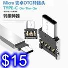 轉接神器 Type-c/micro安卓金屬轉接頭 手機轉接頭秒變手機隨身碟 OTG傳輸