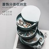 旋轉耳環首飾收納盒架小精致收拾耳飾飾品網紅耳夾包多層耳釘盒子 電