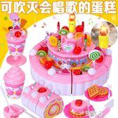 兒童過家家玩具 可切蛋糕套餐 E家人