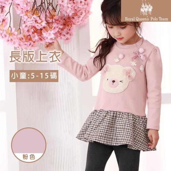 粉色小熊造型拼接格裙長版T 小洋裝 [95051] RQ POLO 小女童 秋冬童裝 5-15碼 現貨