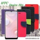 【愛瘋潮】宏達 HTC Desire 20+ 經典書本雙色磁釦側翻可站立皮套 手機殼 可插卡 可站立