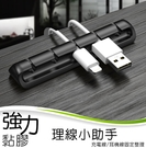免打孔-桌面理線器(5孔) 線材收納神器 固定卡扣充電線固定器繞線器耳機線集線器