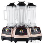 沙冰機刨冰機 沙冰機商用碎冰機榨汁機粹萃茶刨冰冰沙奶昔豆漿破壁機家用奶茶店220V igo 阿薩布魯