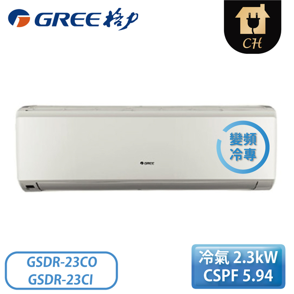 [GREE 格力]3坪 R410一對一變頻冷專晶鑽系列 GSDR-23CO/GSDR-23CI