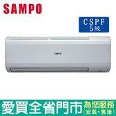 (全新福利品)SAMPO聲寶17-21坪AU/AM-PC110定頻分離式一對一冷氣空調_含配送到府+標準安裝【愛買】