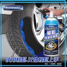 【愛車族】Blue Magic 輪胎快速修補劑 BM-975 (一般轎車、重機用) 319ml 補胎劑