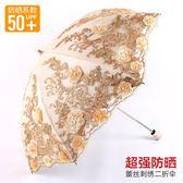 高檔繡花太陽傘防曬防紫外線洋傘刺繡蕾絲二折遮陽傘女晴雨傘