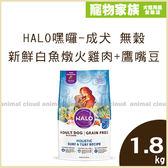 寵物家族-HALO嘿囉-成犬 無穀 新鮮白魚燉火雞肉+鷹嘴豆1.8kg