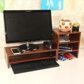 電腦顯示器增高架電腦鍵盤置物架顯示器收納托盤架子家用經濟型【年中慶八五折鉅惠】