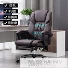 電腦椅家用可躺辦公椅老板升降轉椅靠背舒適久坐座沙發椅子 萬聖節狂歡 YTL
