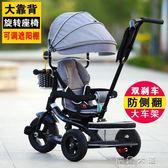 多功能兒童三輪車嬰幼兒手推車大號輕便寶寶腳踏車1-3-6自行車igo『摩登大道』