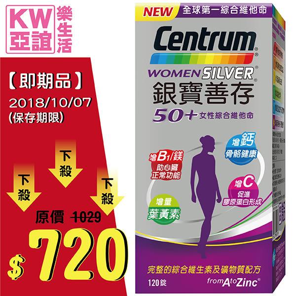 【即期品】銀寶善存女性綜合維他命 120錠 (保存期限2018/10/07)