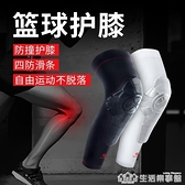 狂迷籃球護膝長款蜂窩防撞男護腿褲襪跑步護小腿透氣裝備運動護具 樂事館新品