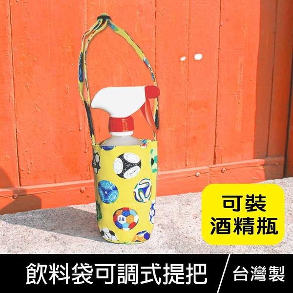 【網路/直營門市限定】珠友 SC-10018 台灣花布飲料杯提袋-可調式手提附插扣/酒精瓶提袋環保杯套
