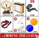 LED頭燈鋰電P70強光充電超亮遠射釣魚燈分體式頭戴手電筒氙氣礦燈 星河光年DF