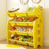 兒童玩具收納架玩具架子置物架多層兒童整理箱玩具收納神器儲物櫃 陽光好物