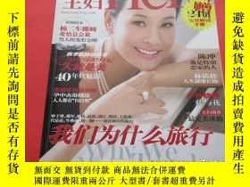 二手書博民逛書店都市主婦Hers罕見2007年9月 封面人物 :陳沖Y16839