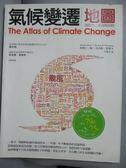 【書寶二手書T1/科學_QIO】氣候變遷地圖_柯斯汀?陶(Kirstin Dow)/托馬斯?唐寧(Thomas E. Downing )