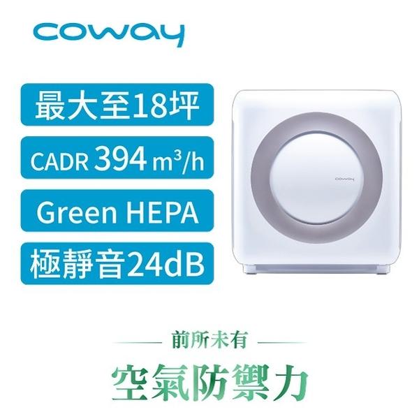 新品抗流感新上市!結帳再享優惠!【韓國 Coway】旗艦環禦型空氣清淨機AP-1512HHW