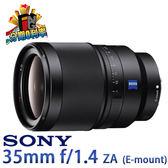【24期0利率】平輸貨 SONY FE 35mm F1.4 ZA 保固一年 W