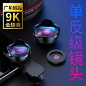 手機廣角加微距鏡頭單反高清攝像頭外置高清外接蘋果專業拍攝華為安卓拍照神器補光燈攝影