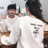 衛衣秋季新款韓版男女情侶裝寬鬆圓領衛衣外套
