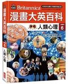 漫畫大英百科【人體醫學6】:人類心理