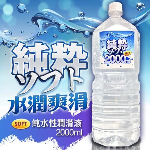 業務用 超大容量 水性 潤滑液 2L 2000ml   水潤 水溶性 KY 人體性愛 潤滑劑SOFT純粹潤滑液2000ml