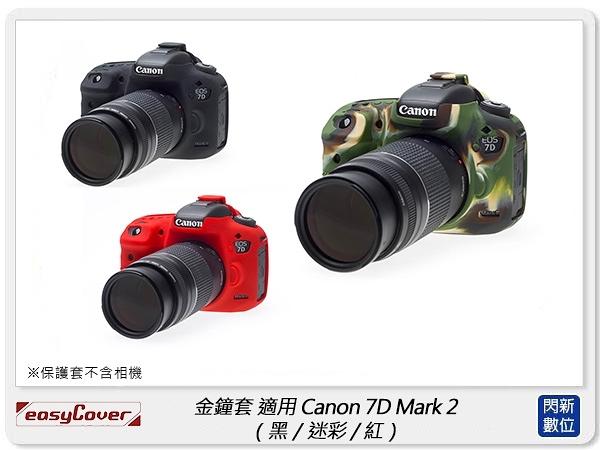 【分期0利率,免運費】EC easyCover 金鐘套 適用Canon 7D Mark 2 7D II 7D2 機身 保護套 相機套 (公司貨)