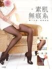 就愛購【SJ82017】薇菈美襪 VOLA 素肌。無痕系絲襪