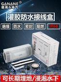 戶外防水盒 IP68路燈灌膠式防水接線盒GN-803水下接線防水盒電纜頭樹脂注膠盒 樂芙美鞋