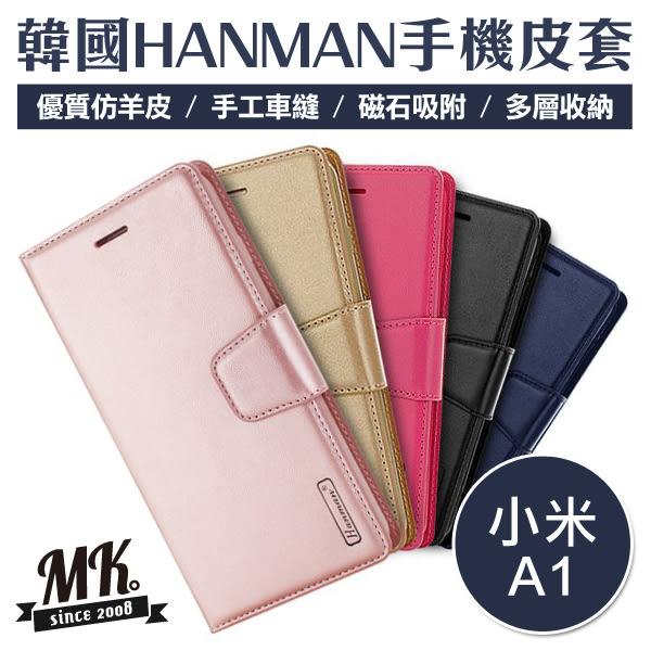 【MK馬克】小米 A1 手機皮套 HANMAN韓國正品 小羊皮 側掀皮套 側翻皮套 手機殼 保護套 皮夾 5X