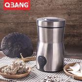磨豆機 QBANG磨粉機中藥磨豆機電動咖啡豆研磨機不銹鋼家用小型粉碎機 韓菲兒