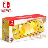 【NS 主機】任天堂 Nintendo Switch Lite 主機 台灣公司貨 (黃色)
