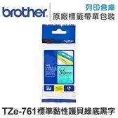 Brother TZ-761/TZe-761 標準黏性護貝系列綠底黑字標籤帶 (寬度36mm)/適用 PT-9700PC/PT-9800PCN/PT-2700