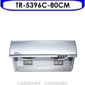 莊頭北【TR-5396CSL】80公分雙馬達斜背式(與TR-5396C同款)排油煙機(全省安裝)