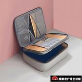 文件收納盒戶口本整理袋子旅行護照卡多層便證件收納包攜【探索者】