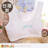 青少女胸衣(2件一組) 台灣製涼感內衣 魔法Baby