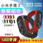 小米手環3 套組 智慧穿戴裝置 送保護貼 錶帶 支援繁體 智慧型手錶 防水 測試 心率 睡眠 米家