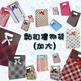 黏扣禮物袋(加大) 手提翻蓋袋 手提袋 立體紙袋 提袋 包裝袋 禮品/禮物袋 ☆艾莉莎ELS☆