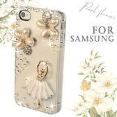 三星 Note8 J7 Plus S8 Plus A8+2018 J2 Prime A7 J5 C9 S7 手機殼 水鑽殼 訂製 珍珠花芭蕾