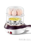 煎蛋器蒸蛋器煮蛋器煎雞蛋小型插電煎鍋全自動斷電家用早餐機神器220V 怦然心動