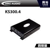 【ARC】G類四聲道擴大機KS300.4*AMP擴大器