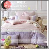 純棉素色【兩用被+床包】5*6.2尺/御芙專櫃《粉紫派對》優比Bedding/MIX色彩舒適風設計