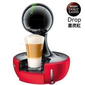 展示機出清! 雀巢 DOLCE GUSTO 智慧觸控膠囊咖啡機 Drop (型號:9774)