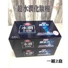超水潤化妝棉 (一組2盒)